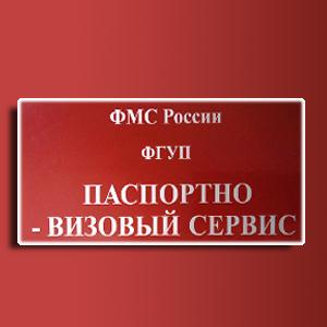 Паспортно-визовые службы Собинки