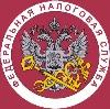 Налоговые инспекции, службы в Собинке