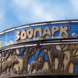 Зоопарки Собинки